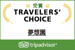 TRAVELER'S CHOICE 受賞