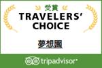 TRAVELER'S CHOICE 受賞